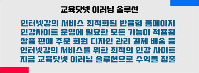 교육닷넷_이러닝솔루션_소개.jpg