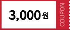 3000원다운로드쿠폰.jpg