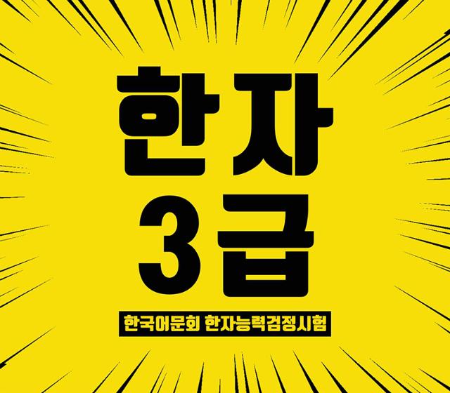 어문회한자3급강의.png