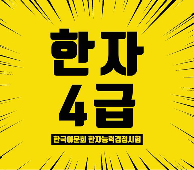 어문회한자4급강의.png