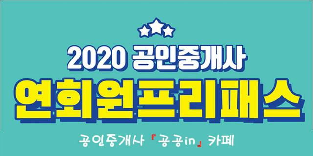 2020-공인중개사-공공in-카페.jpg